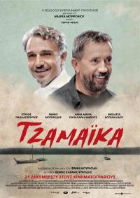 Σπύρος Παπαδόπουλος - Τζαμάικα, 2017 (ταινία)