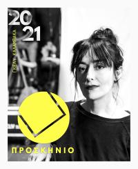 Γκέλυ  Καλαμπάκα - Ιππόλυτος, 2020 (θέατρο)