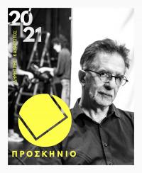 Δημήτρης Καμαρωτός - Θείος Βάνιας, 2020 (θέατρο)