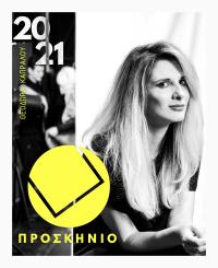 Θεοδώρα Καπράλου - Ιππόλυτος, 2020 (θέατρο)