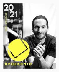 Τάσος Καραχάλιος - Ιππόλυτος, 2020 (θέατρο)