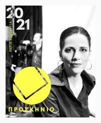 Μαρία Πανουργιά - Ιππόλυτος, 2020 (θέατρο)
