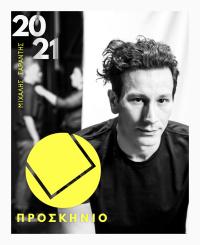 Μιχάλης Σαράντης - Ιππόλυτος, 2020 (θέατρο)