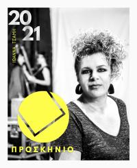 Ιωάννα Τσάμη - Ιππόλυτος, 2020 (θέατρο)