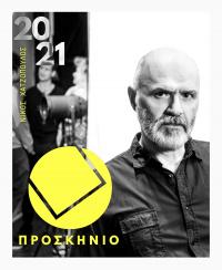 Νίκος Χατζόπουλος - Θείος Βάνιας, 2020 (θέατρο)