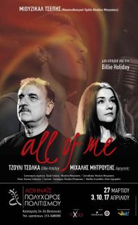 Μιχάλης Μητρούσης - All of me, 2018 (θέατρο)