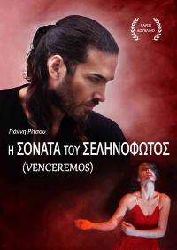 Μάριος Ιορδάνου - Η σονάτα του σεληνόφωτος (Venceremos), 2018 (θέατρο)