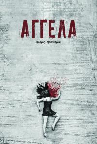 Αγγέλα (2018)                                                     Altera Pars