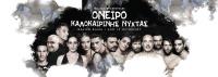 Αλέξανδρος Μαυρόπουλος - Όνειρο Καλοκαιρινής Νύχτας, 2019 (θέατρο)