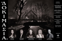 Πασχάλης Τσαρούχας - Η δοκιμασία, 2017 (θέατρο)