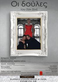 Ιωάννα Προσμίτη - Οι Δούλες, 2020 (θέατρο)