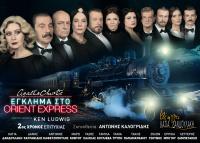 Τάνια Τρύπη - Έγκλημα στο Orient Exrpess, 2019 (θέατρο)