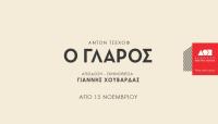 Ο Γλάρος (2017)                                                             Δημοτικό θέατρο Πειραιά