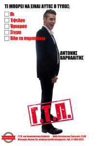 Αντώνης Βαρθαλίτης - Γ.Τ.Π., 2017 (θέατρο)