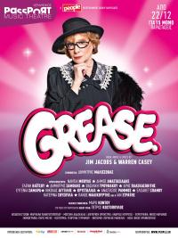 Μάρω  Κοντού - Grease, 2017 (θέατρο)