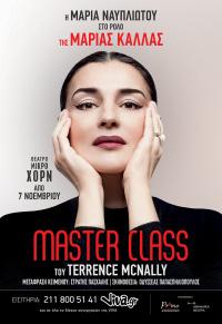 Μαρία Ναυπλιώτου - Master Class, 2018 (θέατρο)