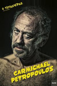 Δημήτρης Πετρόπουλος - Ο Κουλοχέρης του Σποκέιν, 2015 (θέατρο)