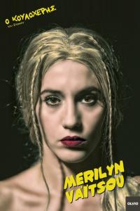 Ελένη Βαΐτσου - Ο Κουλοχέρης του Σποκέιν, 2015 (θέατρο)