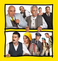 Αλέξανδρος Αντωνόπουλος - Μακρυκωσταίοι και Κοντογιώργηδες, 2018 (θέατρο)