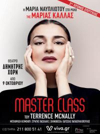 Master Class (2019)                                                     Μικρό Χορν