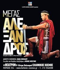 Μέμος Μπεγνής - Μέγας Αλέξανδρος, 2017 (θέατρο)