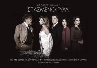 Βάσω Γουλιελμάκη - Σπασμένο γυαλί, 2019 (θέατρο)