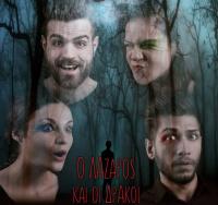 Νίκος Χρηστίδης - Ο Λάζαρος και οι Δράκοι, 2017 (θέατρο)