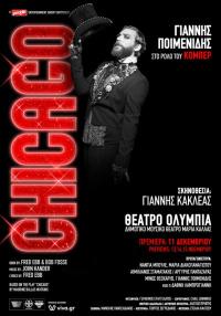 Γιάννης Ποιμενίδης - Chicago, 2019 (θέατρο)