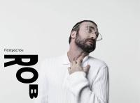 Γιάννης Κλίνης - ΡΟΜΠ/ROB, 2018 (θέατρο)