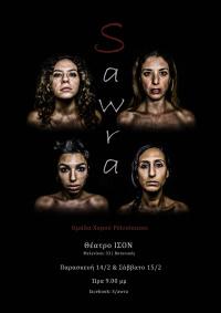Παρασκευή Κάπα - S/Awra, 2020 (θέατρο)