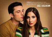 Σπύρος Χατζηαγγελάκης - Σεξ Λεξικόν-Η επιστήμη του έρωτα, 2017 (θέατρο)