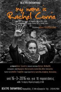 Ιουλία Γεωργίου - Το όνομά μου είναι Rachel Corrie, 2016 (θέατρο)