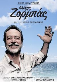 Γρηγόρης Βαλτινός - Αλέξης Ζορμπάς, 2017 (θέατρο)